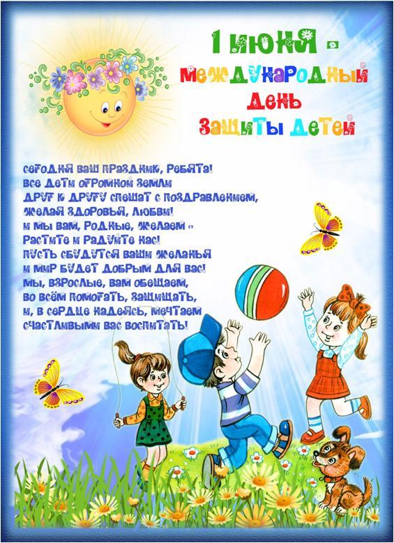 Поздравлению ко дню защиты детей